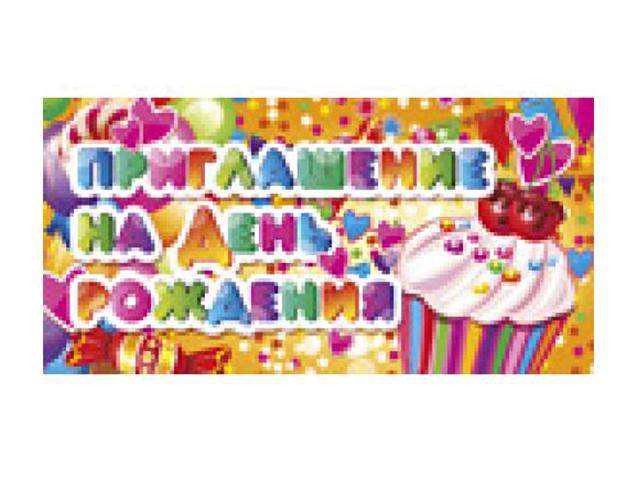 Приглашение на День Рождения, 65х125 мм