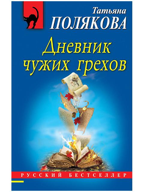 """Книга А6 Полякова Т. """"Дневник чужих грехов"""" Эксмо, мягкая обложка"""