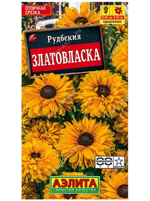 Рудбекия Златовласка, 0,1г, ц/п