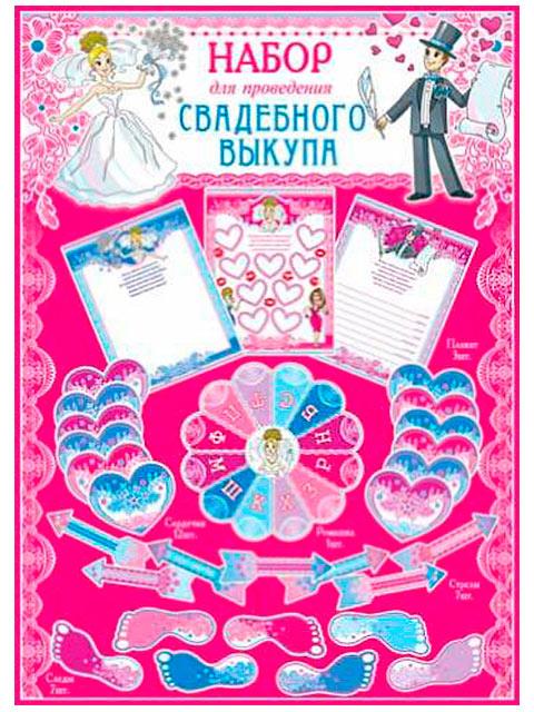 Набор для проведения свадебного выкупа (формат А2)