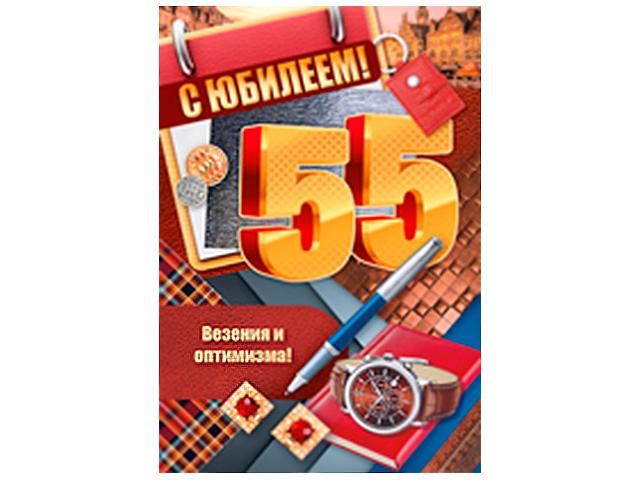"""Открытка А5 """"С Юбилеем! 55 лет"""" с поздравлением"""