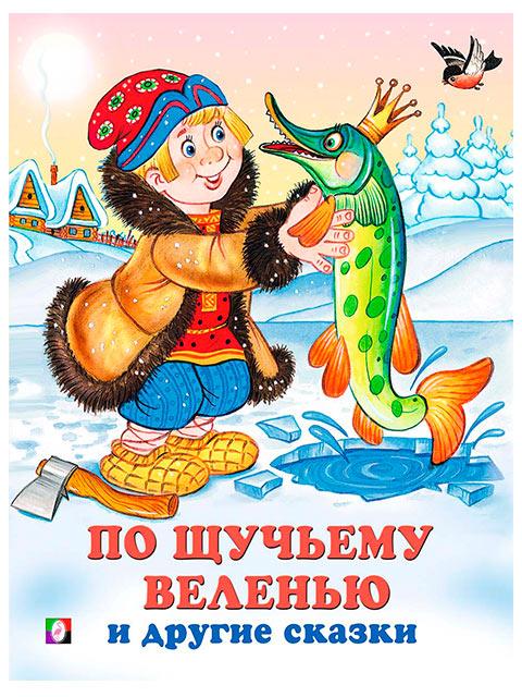 По щучьему велению и другие сказки / Фламинго / Книга А4 (0 +)  /ДЛ.М./