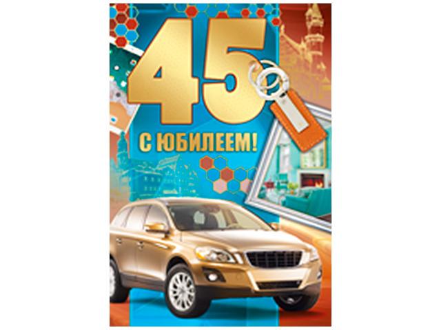 """Открытка А5 """"С Юбилеем! 45 лет"""" с поздравлением"""