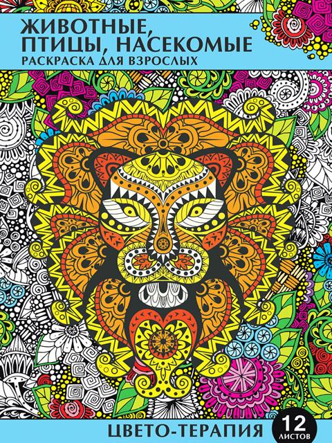 """Раскраска-антистресс А4 Проф-Пресс """"Цветотерапия. Животные, птицы, насекомые"""" 12 листов"""