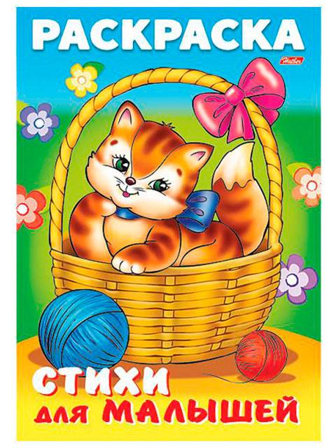 """Раскраска А4 Хатбер """"Стихи для малышей. Кошечка в корзинке"""""""
