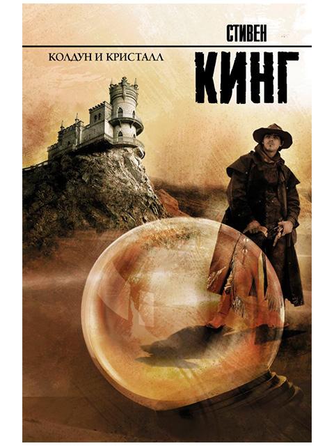 """Книга А5 Стивен Кинг """"Колдун и кристалл"""" АСТ"""