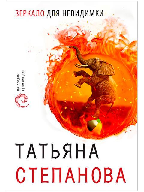 """Книга А6 Степанова Т. """"Зеркало для невидимки"""" Эксмо, мягкая обложка"""