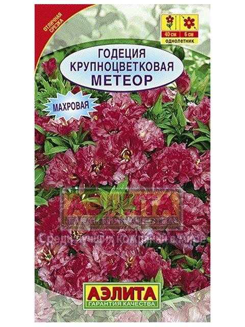 Годеция Метеор, крупноцветковая, ц/п, 0,3 гр