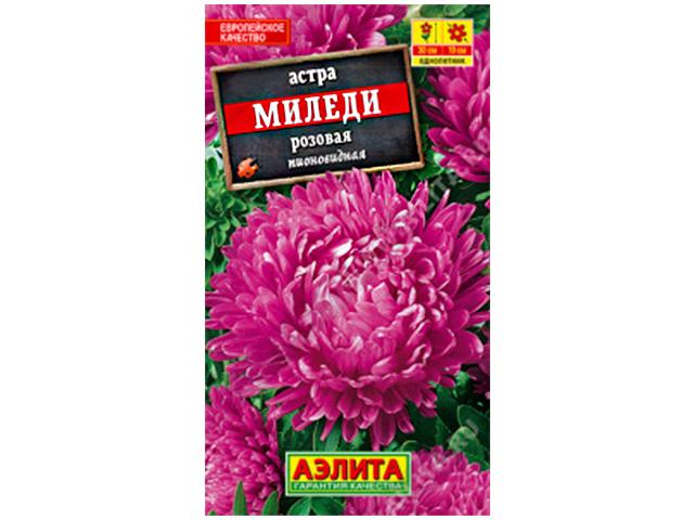 Астра Миледи розовая, ц/п, 0,2 г