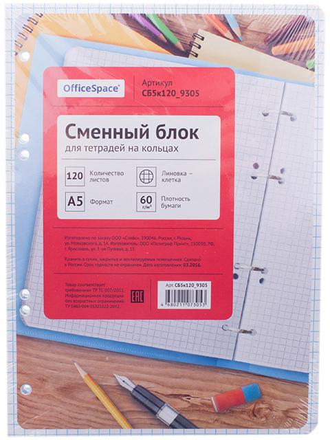 Сменный блок для тетрадей А5 120 листов клетка OfficeSpace белый