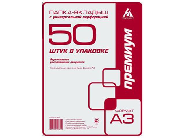 """Файл А3 Бюрократ """"Премиум"""" вертикальный, с перфорацией, 50шт. в упак."""