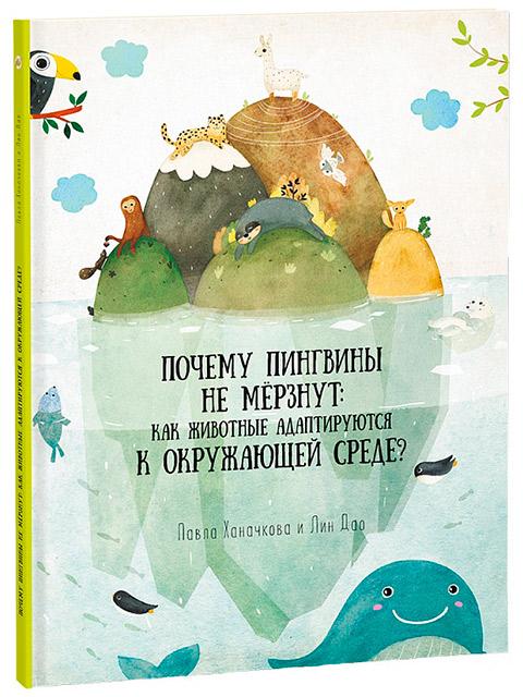Почему пингвины не мерзнут   Удивительная природа / Геодом / книга А4 (6 +)  /ДЛ.Э./