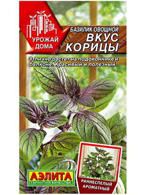 Базилик Вкус корицы, овощной, ц/п. 0,2 гр