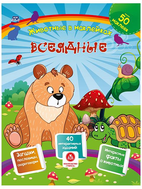 Всеядные | Животные в наклейках / Учитель / книга А4 (0 +)  /ДЛ.РПТ./