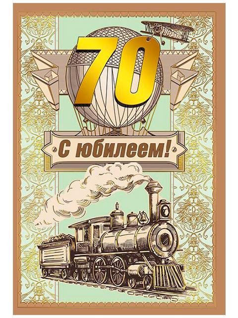"""Открытка А5 """"С Юбилеем! 70 лет"""" с поздравлением"""