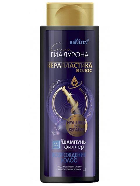 """Шампунь-филлер Bielita """"Сила Гиалурона"""" Возрождение волос для поврежденных волос 400 мл"""