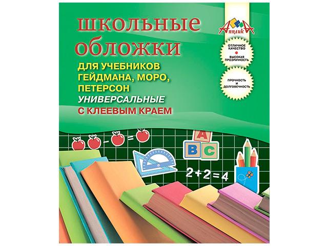 Обложка для учебников Гейдмана, Моро, Петерсона 267х460 мм, с липким слоем, 5 штук в упаковке