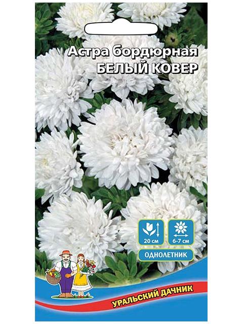Астра Белый ковер бордюрная, 0,2г,  ц/п Уральский дачник