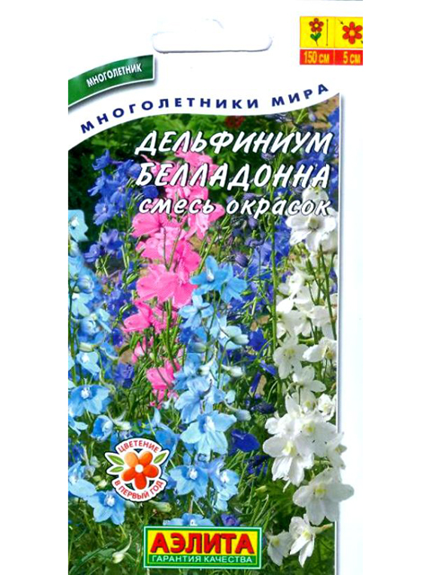 Дельфиниум Беладонна смесь, 0,1г ц/п