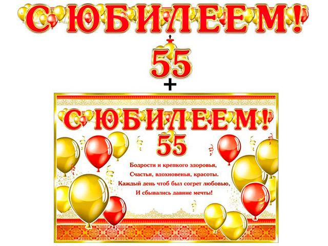 "Гирлянда+плакат А3 ""С Юбилеем! 55 лет"""