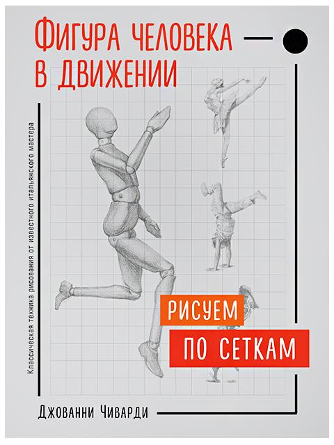 """Книга А4 Чиварди Дж. """"Фигура человека в движении. Рисуем по сеткам"""", мягкая обложка, Эксмо (12 +)  /Х.РИ./"""