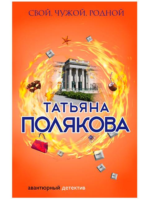 """Книга А6 Полякова Т. """"Свой, чужой, родной"""" Эксмо, мягкая обложка"""