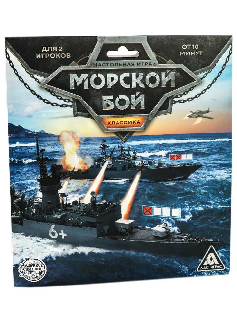 """Игра настольная """"Морской бой. Классика"""""""