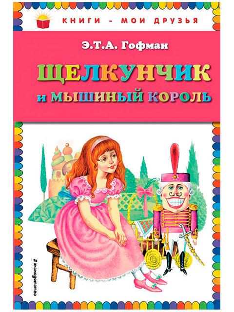 Щелкунчик и мышиный король | Книги - мои друзья | Гофман Э. / Эксмо / книга А5 (0 +)  /ДЛ.М./