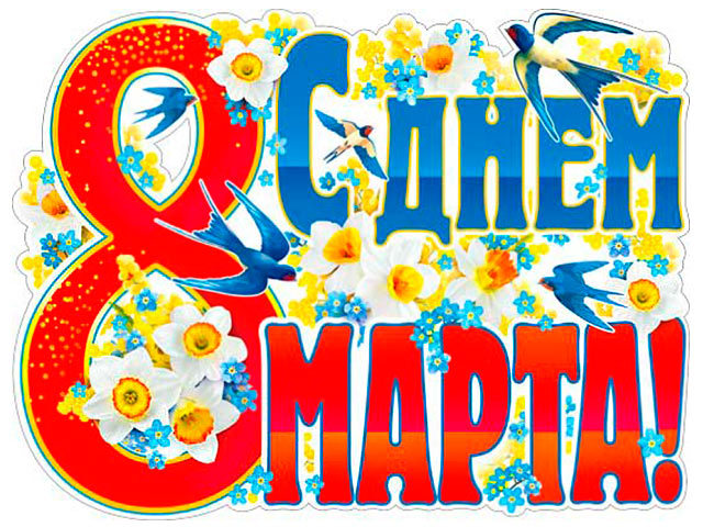 """Плакат А2 """"С днем 8 Марта!"""" вырубной"""