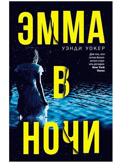 "Книга А5 Уокер У. ""Эмма в ночи"" АСТ"