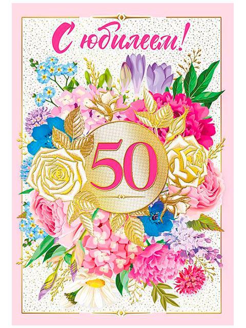 Поздравления с 50 летием для деда