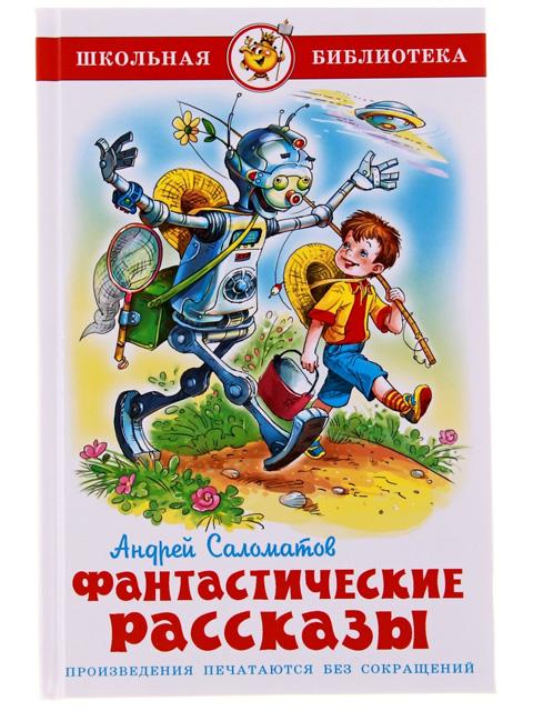 Фантастические рассказы | Школьная библиотека | А. Саломатов / Самовар / книга А5 (10 +)  /ДЛ.М./