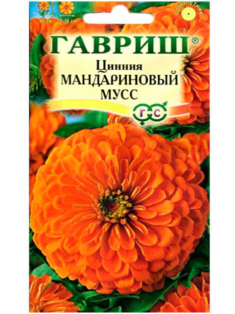 Цинния Мандариновый мусс, 0,3 г, ц/п