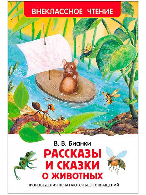 """Книга детская А5 Росмэн """"Внеклассное чтение. Рассказы и сказки о животных"""" В.В.Бианки ()  /ДЛ.М./"""