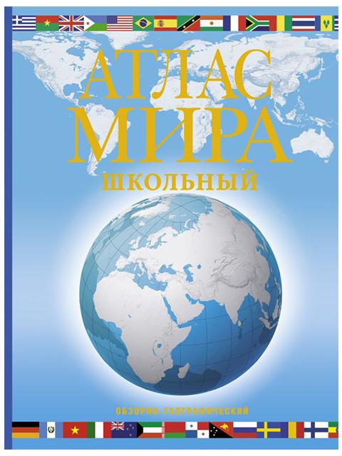 """Книга А4 """"Атлас мира школьный (обзорно-географический)"""" АСТ"""
