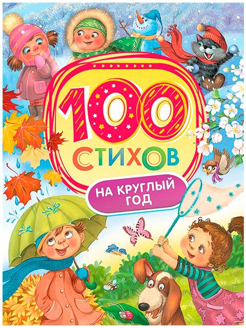 100 стихов на круглый год / Росмэн / книга А4 (3 +)  /ДЛ.М./