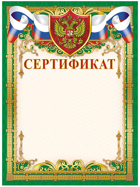 Сертификат А4 c Российской символикой, зеленая рамка