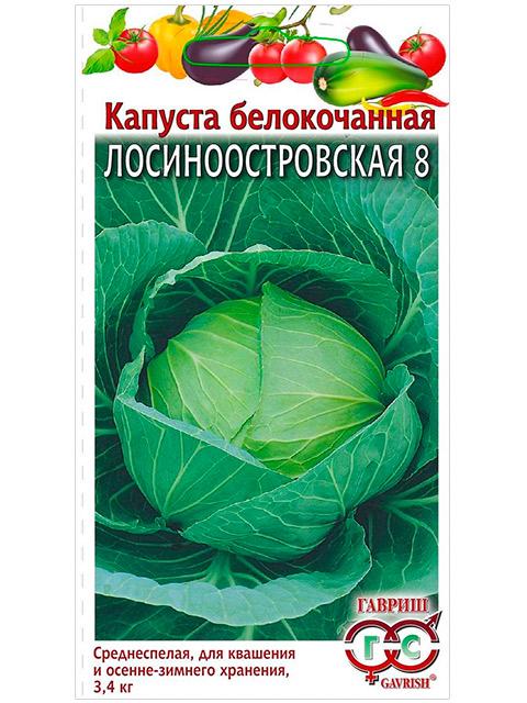 Капуста Лосиноостровская 8 0,5г ,белокоч. для хранения сер. Традиция Н11, ц/п R