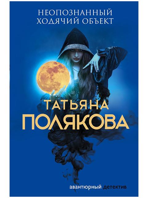 """Книга А6 Полякова Т. """"Неопознанный ходячий объект"""" Эксмо, мягкая обложка"""
