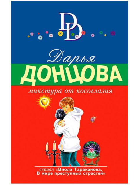 Микстура от косоглазия   Донцова Дарья / Эксмо / книга А6 (16 +)  /ОД.С./