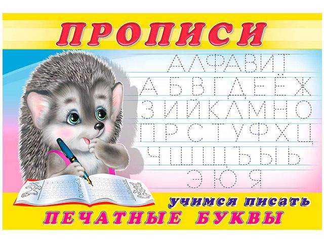 """Прописи-Раскраска А5 Фламинго """"Учимся писать печатные буквы"""" (0 +)  /ДЛ.РПТ./"""