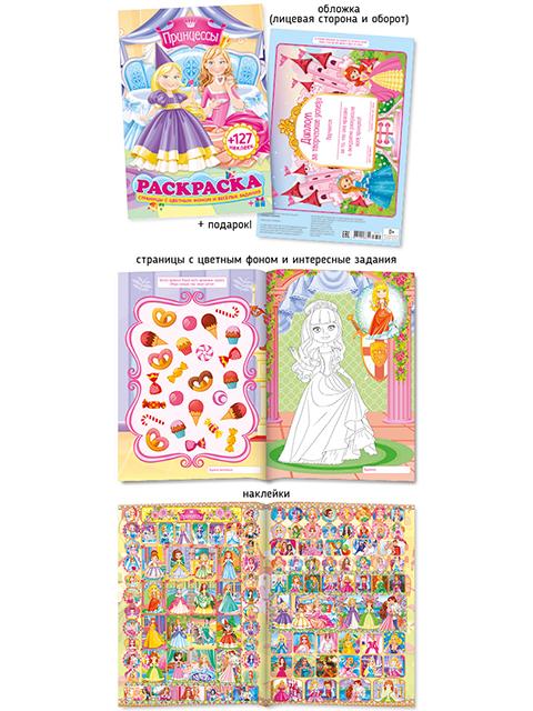 """Раскраска А4 ПолиПринт """"Принцессы"""" цветной фон, с наклейками"""