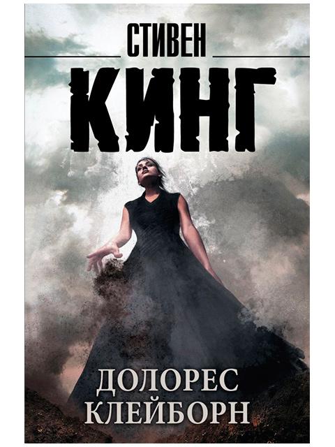 """Книга А5 Стивен Кинг """"Долорес Клейборн"""" АСТ, мягкая обложка"""