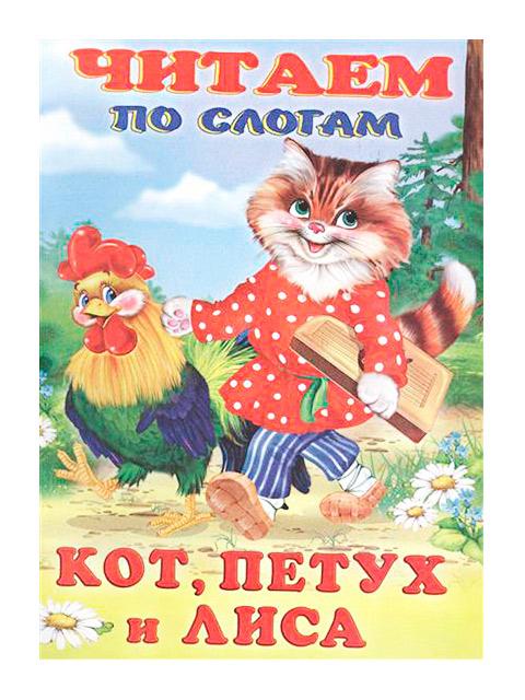 Кот, петух и лиса | Читаем по слогам / Фламинго / книга А5 (0 +)  /ДЛ.ЧС./