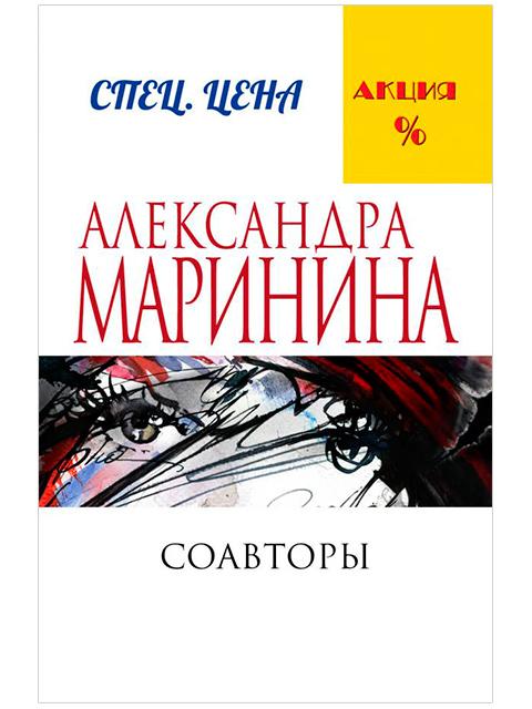 Соавторы | Маринина А. / Эксмо / книга А6 (16 +)  /ОД.С./