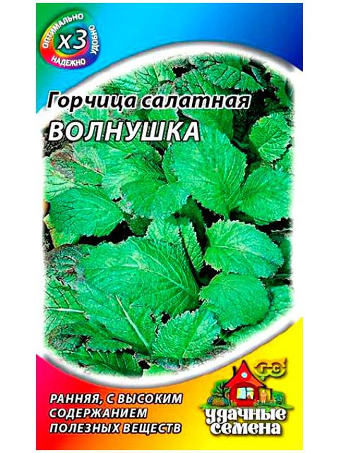 Горчица салатная Волнушка, ц/п, ХИТх3