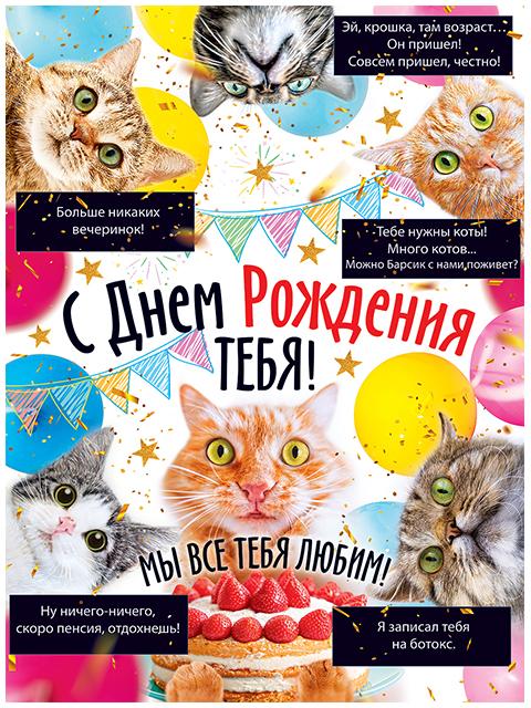 """Плакат А2 """"С Днем рождения тебя! Мы все тебя любим!"""""""