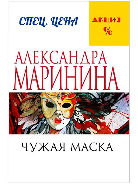 "Книга А6 Маринина А. ""Чужая маска"" Эксмо, мягкая обложка"