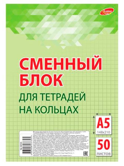 Сменный блок для папок с кольцевым механизмом А5 50 листов клетка Академия Холдинг зеленый
