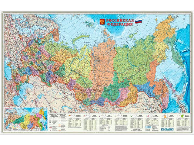"""Карта """"Российская Федерация"""" Субъекты Федерации, М1:6,7млн, 124х80см, настенная"""